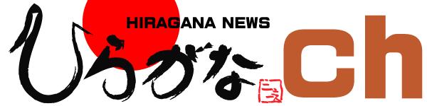 ひらがなニュースチャンネル Hiragana News Channel