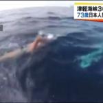 73歳(さい)の男性(だんせい)、津軽海峡(つがるかいきょう)を泳(およ)いで渡(わた)る世界最高齢記録(せかいさいこうきろく)達成(たっせい)