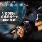 VRで宇宙(うちゅう)へ 「JOY!VR 宇宙(うちゅう)の旅人(たびびと)」タカラトミーから発売(はつばい)