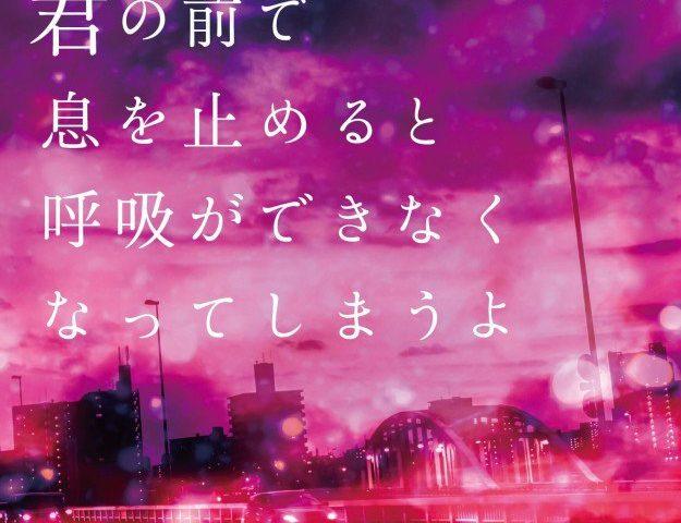 Twitterの「あたりまえポエム」、4月(がつ)に書籍化(しょせきか)へ!